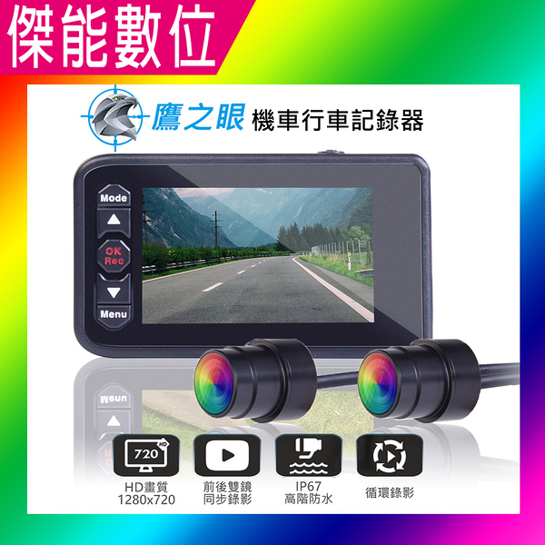 鷹之眼機車行車記錄器【贈32G】720p 前後雙鏡頭 另飛樂 PV308A M1 PLUS 錄得清 F911R