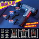 按摩槍 筋膜槍 6段可調 附4按摩頭 [保固一年] 富士電通 按摩器 頸間 筋膜 肩頸 腿 手 放鬆 FTM-G01