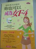 【書寶二手書T1/美容_LGY】你也可以成為女F4_簡芝妍