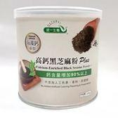 統一生機~高鈣黑芝麻粉Plus250公克/罐