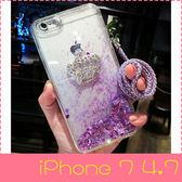 【萌萌噠】iPhone 7  (4.7吋)  奢華女神款 閃粉液體流沙 亮片 皇冠保護殼 全包軟殼 手機殼