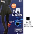 【衣襪酷】防風褲襪 保暖 顯瘦百搭 台灣製 佳賀晴