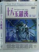 挖寶二手片-O07-016-正版DVD*華語【十八玉羅漢】-羅烈*張翼