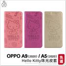 OPPO A9 2020/A5 2020 經典 Kitty 手機殼 凱蒂貓 保護殼 手機皮套 掀蓋 手機