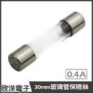 30mm 玻璃管保險絲 0.4A