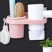 吹風機置物架 打孔浴室衛生間廁所置物收納架壁掛電吹風掛架風筒架子【快速出貨八折搶購】