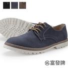 【富發牌】雷根底綁帶休閒鞋-黑/藍/棕 FTP33