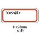 《享亮商城》紅框保護膜標籤 3005 11*28 鶴屋