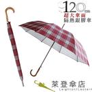 雨傘 陽傘 萊登傘 抗UV 自動直傘 大傘面120公分 防曬 Leotern 紅灰格紋