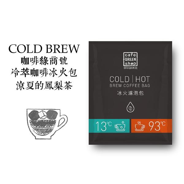 冷萃冰火包COLD BREW-涼夏的鳳梨茶(1入) |咖啡綠商號