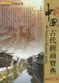 中國古代經商寶典DVD 全100集