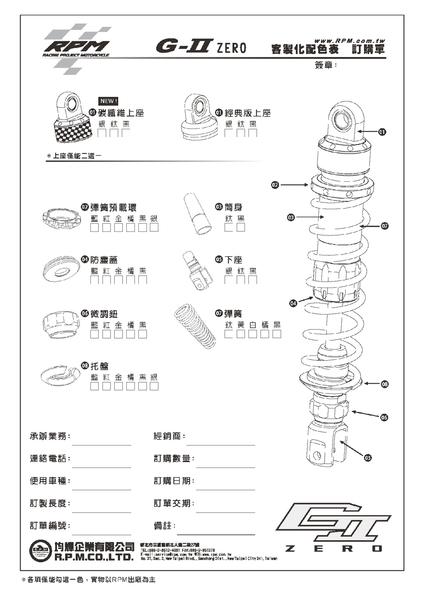 機車兄弟【RPM GIIzero 阻尼可調 特仕版 後避震器】(雙槍)(XMAX 300)