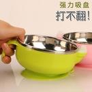 兒童碗餐具寶寶碗兒童吸盤碗輔食吃飯家用防摔帶蓋