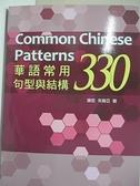 【書寶二手書T6/語言學習_ETG】華語常用句型與結構330_陳如 、朱曉亞