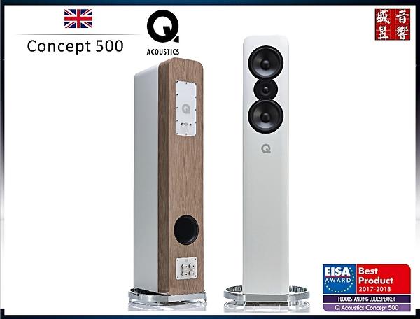 英國 Q Acoustics concept 500 喇叭 - 歐洲影音協會EISA最佳推薦