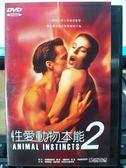 挖寶二手片-Y41-014-正版DVD-電影【性愛動物本能2 限制級】-莎娜惠瑞 伍迪布朗 伊莉莎白聖蒂佛