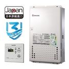 (含標準安裝)櫻花數位式24公升日本進口(與H2480同款)熱水器數位式H-2480