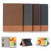 蘋果 iPad Air3 10.5 iPad 10.2 木紋平板套 平板皮套 插卡 支架 平板保護套
