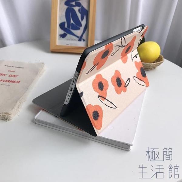 ipad air2文藝保護套mini5平板殼pro皮套1/3殼9.7【極簡生活】