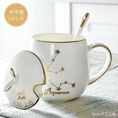 馬克杯 創意陶瓷杯十二星座馬克杯帶蓋帶勺情侶水杯骨瓷牛奶LB4768【Rose中大尺碼】