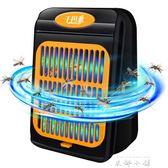電吸入式除蚊子滅蚊燈家用捕蚊器插電驅蚊防蚊滅蚊神器室內一掃光 米娜小鋪