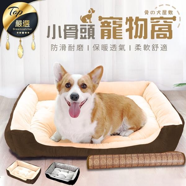 現貨!小骨頭寵物窩-XL號 厚實飽滿 狗墊 寵物墊 寵物床 寵物睡墊 狗狗床 貓咪床 狗窩 #捕夢網