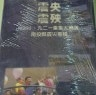 二手書R2YB b《震央 震殃 1999.九二一集集大地震 南投縣震災專輯》南投