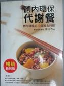 【書寶二手書T8/養生_YDV】體内環保代謝餐_林秋香
