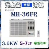 新規格CSPF更省電【MAXE 萬士益】3.6KW極定頻5-7坪單冷右吹窗型《MH-36FR》全機3年保固