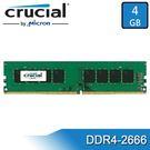 【免運費】美光 Micron Crucial DDR4-2666 4GB 桌上型 記憶體 原生顆粒 4G