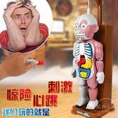 恐怖人體模型玩具創意拼裝兒童成人解壓整蠱仿真器官親子互動禮物