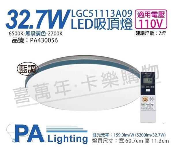 Panasonic國際牌 LGC51113A09 LED 32.7W 110V 藍調 調光調色 遙控吸頂燈 _ PA430056