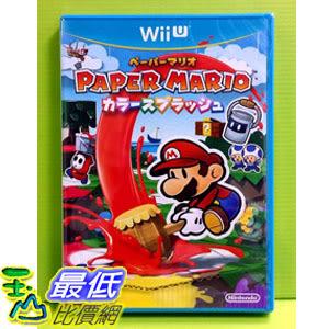 [玉山最低比價網]  (日本代訂)Wii U 紙片瑪利歐揮灑色彩 純日版