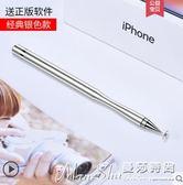 觸控筆蘋果iPad電容筆apple pencil細頭繪畫手機平板通用安卓手寫筆 【驚喜價格】