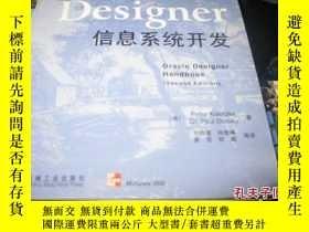 二手書博民逛書店Oracle罕見Designer信息系統開發9837 美)[P.