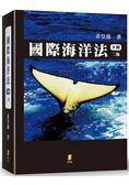 國際海洋法(下)(2版)
