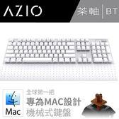 AZIO MK MAC BT 藍牙機械鍵盤 茶軸