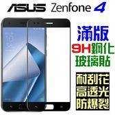 ASUS ZenFone 4 ZE554KL ZC554KL 滿版 全膠 滿膠 鋼化玻璃貼 9H 自動吸附【采昇通訊】