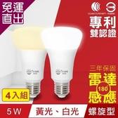 TOYAMA特亞馬 LED雷達感應燈5W E27螺旋型4入組 白光、黃光任選【免運直出】