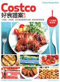 Costco好食提案:小餐桌/大家庭/自己開店都愛的分裝、保存與料理食譜(附一次購物...