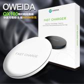 [富廉網] 【Oweida】QX100 無線快速充電板 甜蜜黑/精巧白