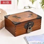 木盒子復古帶鎖收納盒實木質桌面收納盒雜物小箱子密碼木箱子家用 樂活生活館