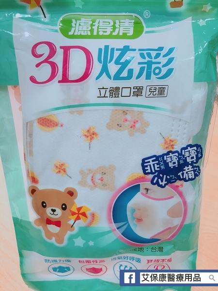 【濾得清】3D立體兒童口罩 防塵口罩 10入【艾保康】