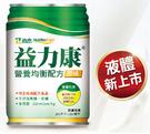 (加贈2罐) 益力康營養均衡配方 原味 237ml*24罐/箱 *維康*