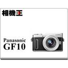 Panasonic GF10K 銀色〔含12-32mm〕GF10 公司貨 登錄送原電+32G+鏡頭蓋 9/30止