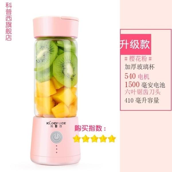 榨汁杯 便攜式榨汁機家用水果汁輔食機小型充電迷你學生榨汁杯 2色