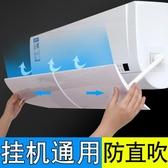 冷氣擋風板防直吹格力美的壁掛式臥室出風口防風罩遮掛機通用【快速出貨】