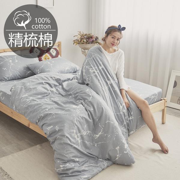 #TB502#活性印染精梳純棉4.5*6.5尺單人被套(135*195公分)*台灣製