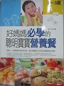 【書寶二手書T2/保健_DCS】好媽媽必學的聰明寶寶營養餐_林久治