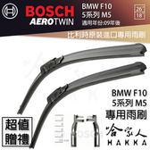 BOSCH BMW F10 M5 09年~ 歐規專用雨刷 免運 贈潑水劑 M5 26 18 兩入